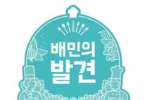 [업계이슈] 배달의민족, 가정간편식 시장 진출한다