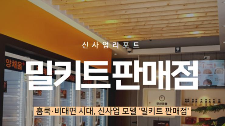[카드뉴스] 주목 창업아이템