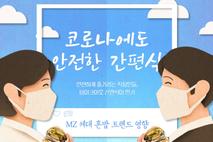 [카드뉴스] 코로나 4차 대유행에 안전하고 간편한 식사 인기