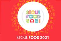 코로나 이후 식품 트렌드는?! KOTRA, '서울국제식품산업대전' 개최