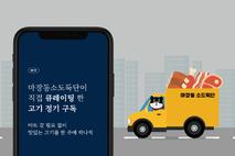 [식품BIZ] 육그램, 네이버서 육류 최초 '큐레이팅 정기구독' 서비스 선보여