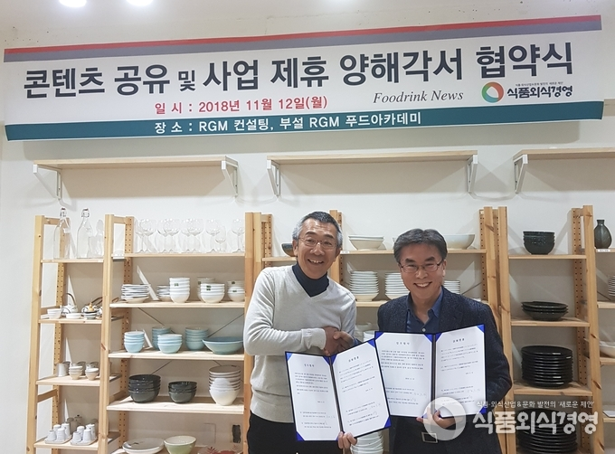 2018년 11월12일 오전 서울 강남구 알지엠컨설팅 본사 접견실에서 강태봉 알지엠컨설팅 대표(오른쪽)과 야스다 마사키 푸드링크 대표이사 사장이 업무협약식을 진행하고 있다.