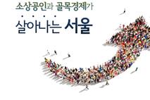 서울시, 실패없는 창업부터 안정적 사업정리까지…소상공인 생애주기별 원스톱지원